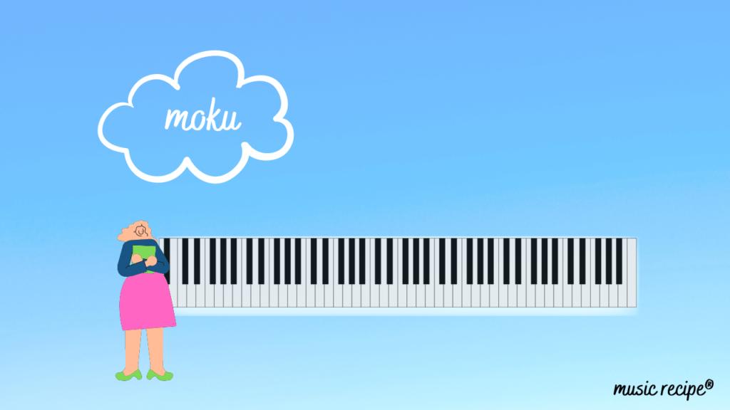 ミュージックレシピ/ピアノオンライン/ 大人のピアノ/ピアノ初心者