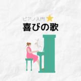ミュージックレシピ / ピアノ入門