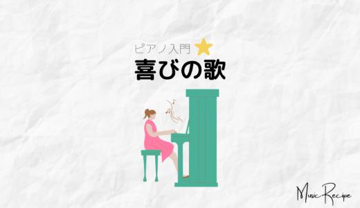 ピアノ入門「喜びの歌」