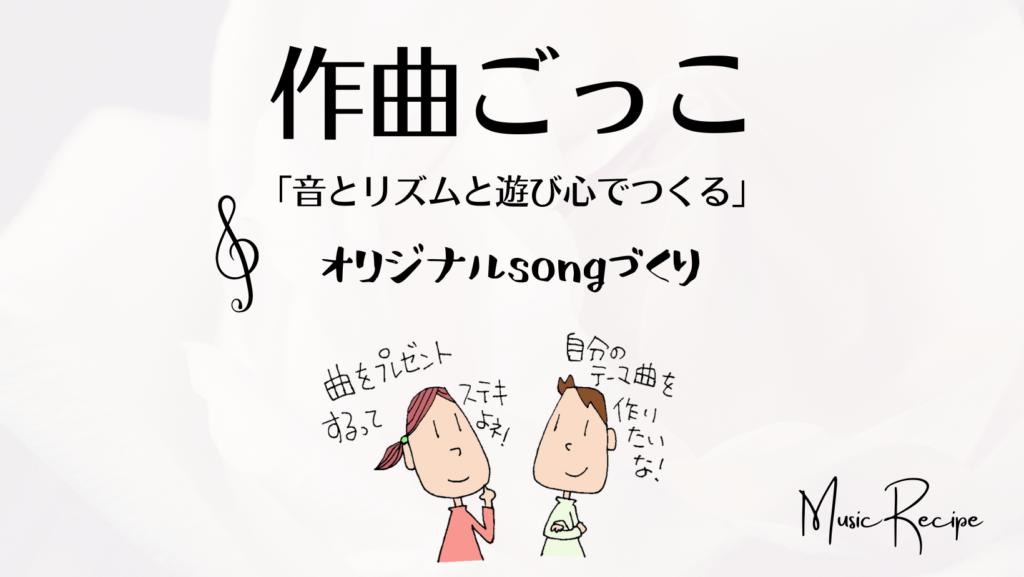 目黒区ピアノ教室/ミュージックレシピ /作曲ごっこ