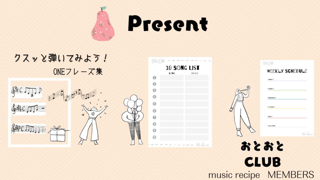 ミュージックレシピ/おとおとClub