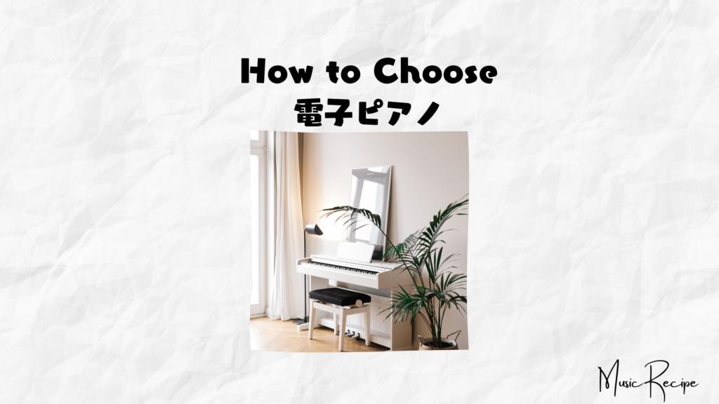 目黒区ピアノ教室/電子ピアノ/ピアノ初心者/大人のピアノ/ミュージックレシピ