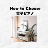 電子ピアノ選び方の案