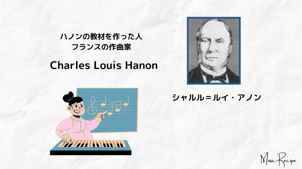 ハノン/電子ピアノ/ピアノ初心者/大人のピアノ/ミュージックレシピ