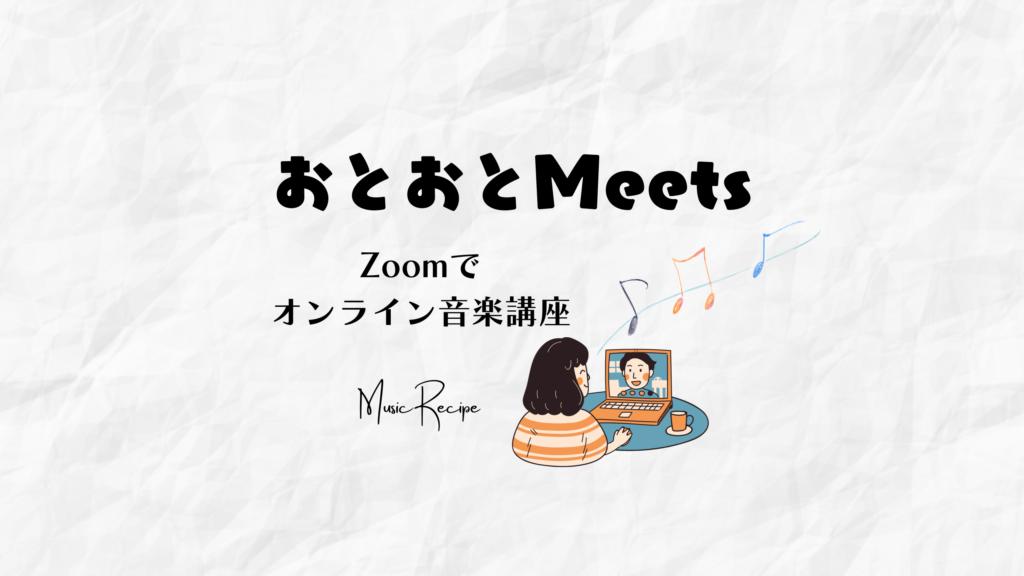 ピアノオンライン/ピアノ初心者/大人のピアノ/おとおとMeets/ミュージックレシピ